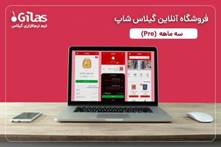 فروشگاه آنلاین گیلاس شاپ PRO -  سه ماهه