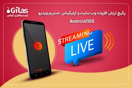 پکیج ارزش افزوده وب سایت و اپلیکیشن Android/IOS استریم ویدیو