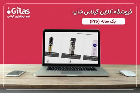 فروشگاه آنلاین گیلاس شاپ PRO - یکساله