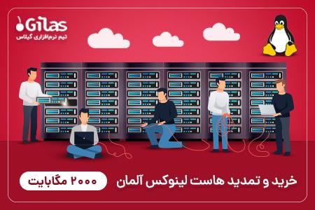 خرید/تمدید هاست لینوکس ایران 2000 مگابایت