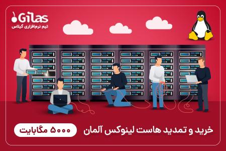 خرید/تمدید هاست لینوکس ایران 5000 مگابایت